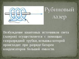 Возбуждение квантовых источников света (лазеров) осуществляется с помощью газ