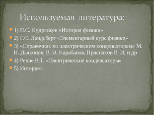 1) П.С. Кудрявцев «История физики» 2) Г.С. Ландсберг «Элементарный курс физик