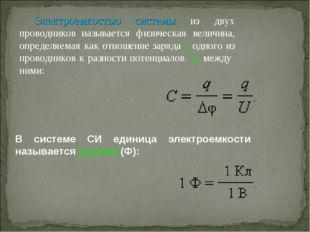 Электроемкостью системы из двух проводников называется физическая величина, о