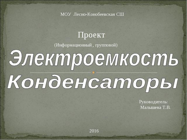 МОУ Лесно-Конобеевская СШ Проект (Информационный , групповой) Руководитель: М...