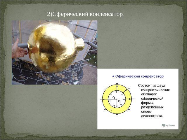 2)Сферический конденсатор