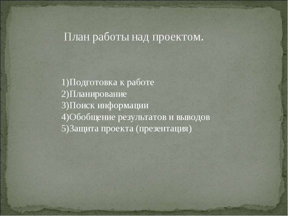 План работы над проектом. 1)Подготовка к работе 2)Планирование 3)Поиск информ...