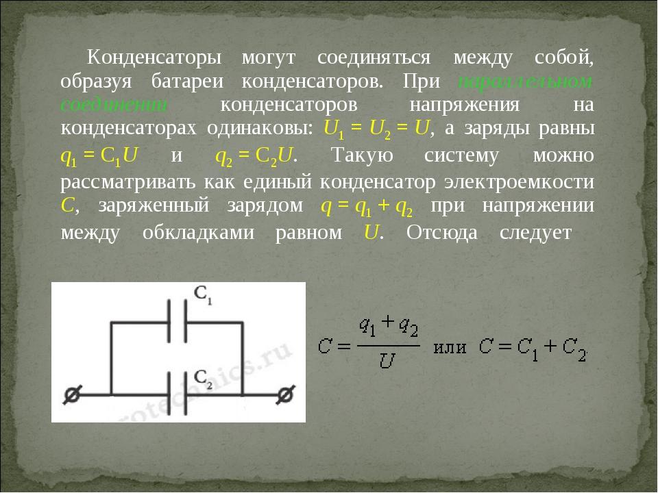 Конденсаторы могут соединяться между собой, образуя батареи конденсаторов. Пр...
