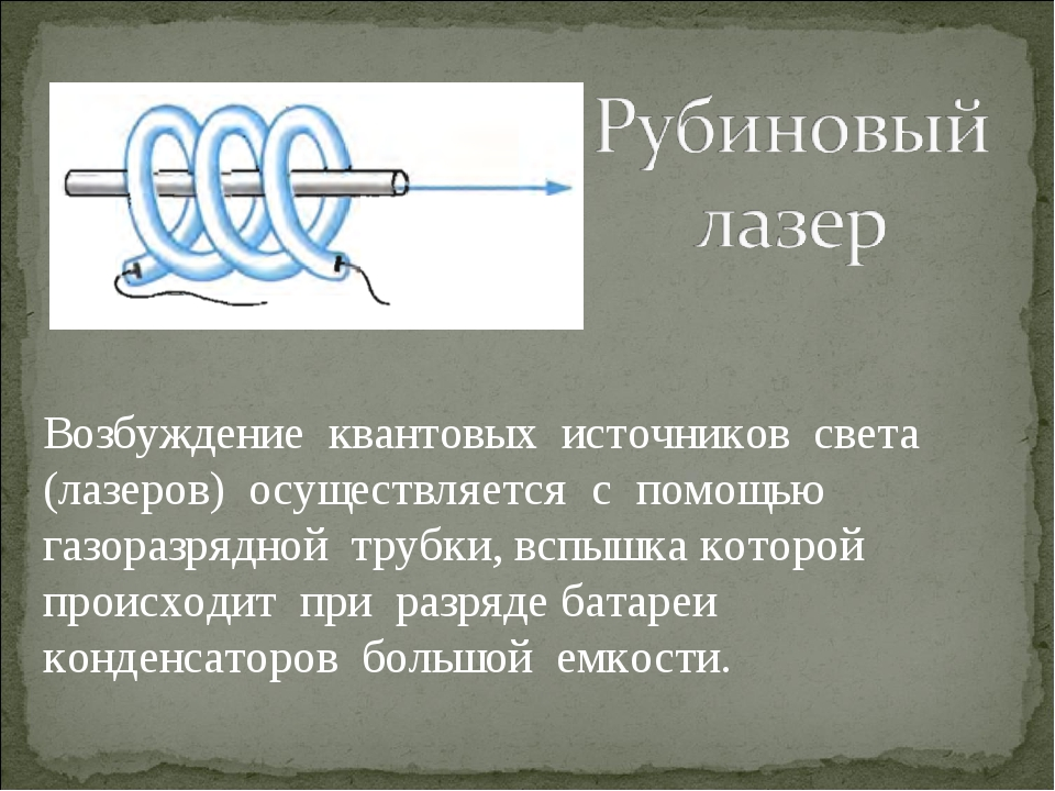 Возбуждение квантовых источников света (лазеров) осуществляется с помощью газ...