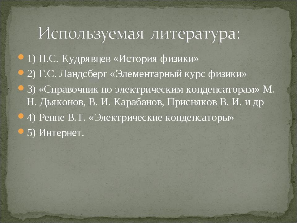 1) П.С. Кудрявцев «История физики» 2) Г.С. Ландсберг «Элементарный курс физик...