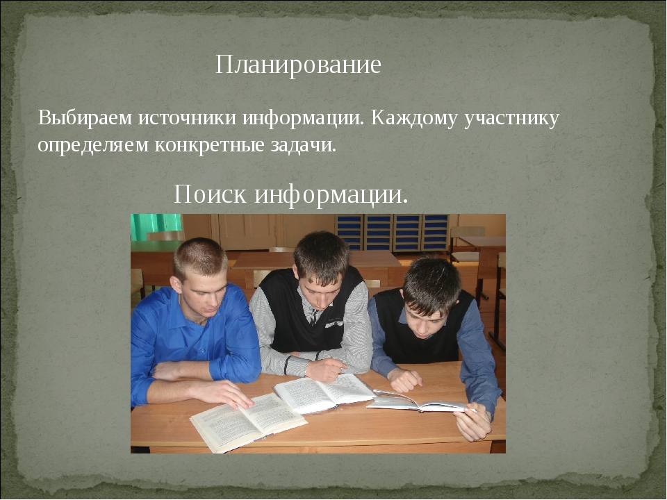 Планирование Выбираем источники информации. Каждому участнику определяем конк...