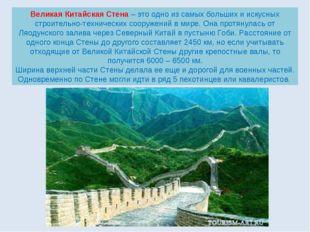 Великая Китайская Стена– это одно из самых больших и искусных строительно-те