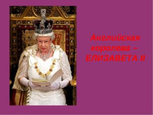 Английская королева – ЕЛИЗАВЕТА II