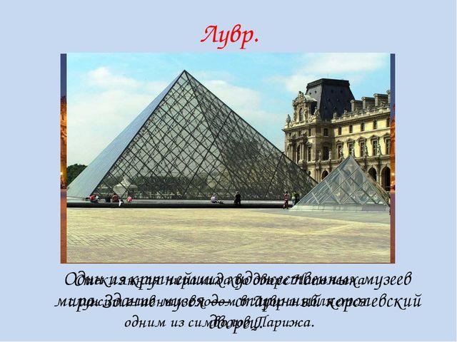 Лувр. Один из крупнейших художественных музеев мира. Здание музея — старинны...
