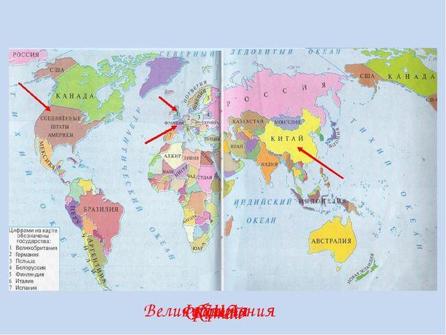 Великобритания Франция США Китай