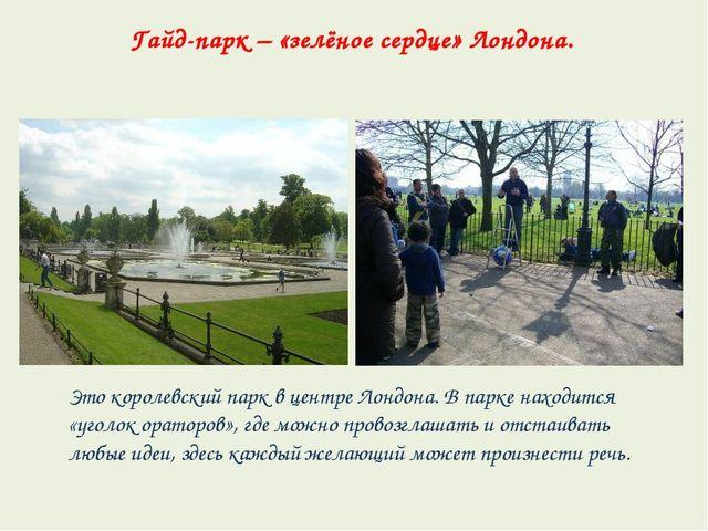 Гайд-парк – «зелёное сердце» Лондона. Это королевский парк в центре Лондона....