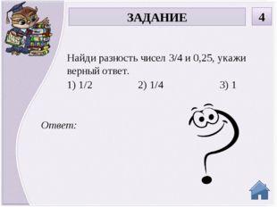 Ответ: Найди неизвестный множитель, если произведение – 16/17, известный множ