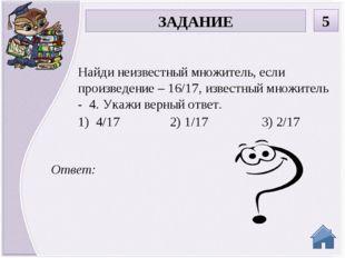 Ответ: Найди произведение чисел 1/7 и 7. Укажи верный ответ. 1) 7/49 2) 1/49