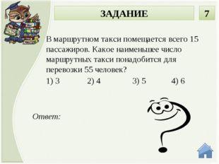 Ответ: Укажи, чему равны 2/5 части от самого маленького четырехзначного числа