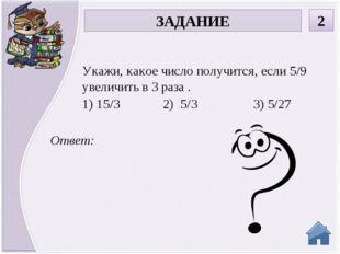 Ответ: Найди сумму 4/15 и 1/5, укажи верный ответ. 1) 5/15 2) 5/20 3) 7/15 ЗА