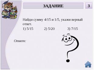 Ответ: Найди разность чисел 3/4 и 0,25, укажи верный ответ. 1) 1/2 2) 1/4 3)