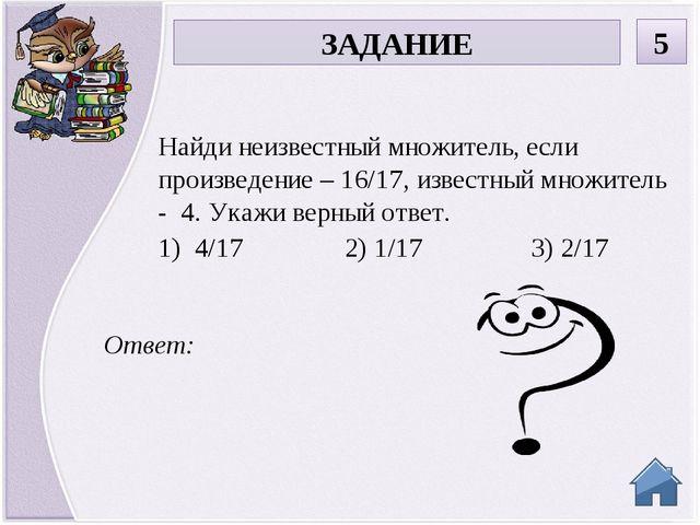 Ответ: Найди произведение чисел 1/7 и 7. Укажи верный ответ. 1) 7/49 2) 1/49...