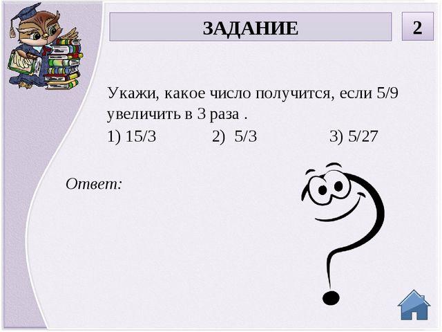 Ответ: Найди сумму 4/15 и 1/5, укажи верный ответ. 1) 5/15 2) 5/20 3) 7/15 ЗА...