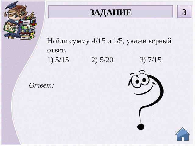 Ответ: Найди разность чисел 3/4 и 0,25, укажи верный ответ. 1) 1/2 2) 1/4 3)...