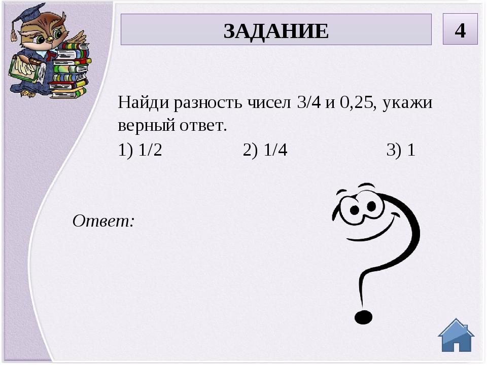 Ответ: Найди неизвестный множитель, если произведение – 16/17, известный множ...