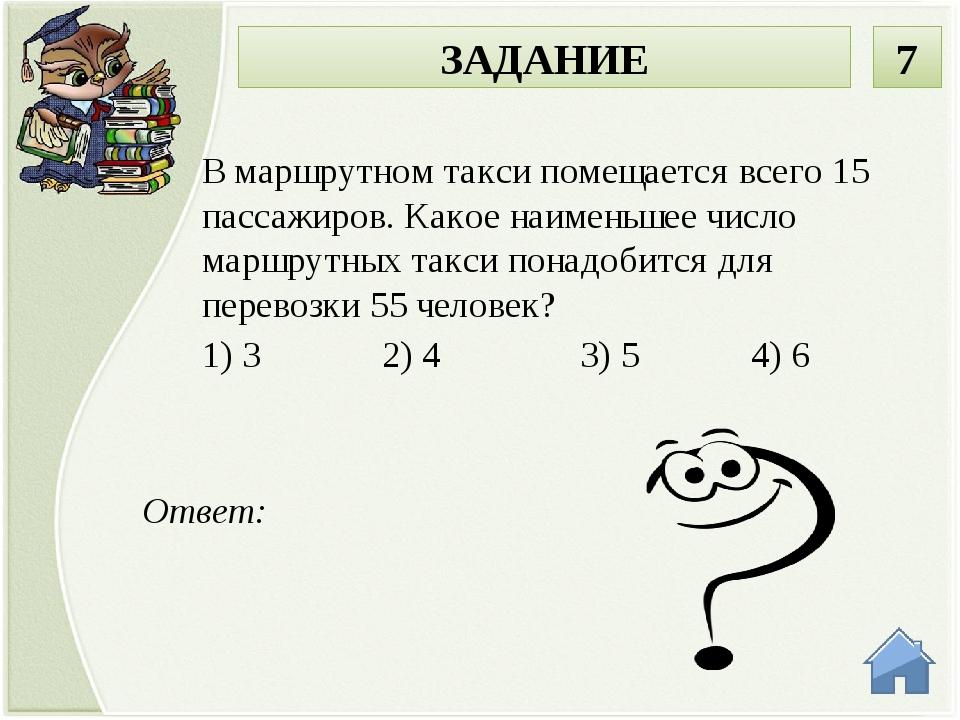 Ответ: Укажи, чему равны 2/5 части от самого маленького четырехзначного числа...
