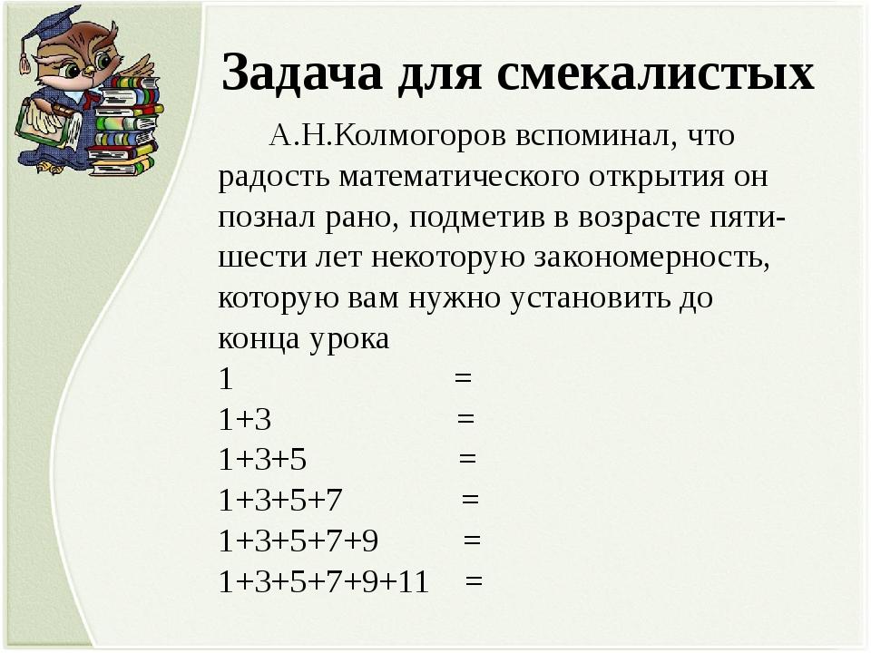 А.Н.Колмогоров вспоминал, что радость математического открытия он познал ран...