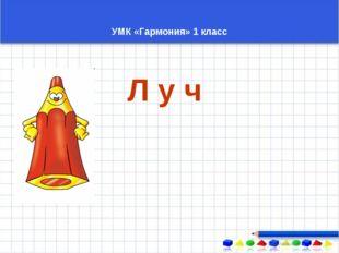 УМК «Гармония» 1 класс Л у ч