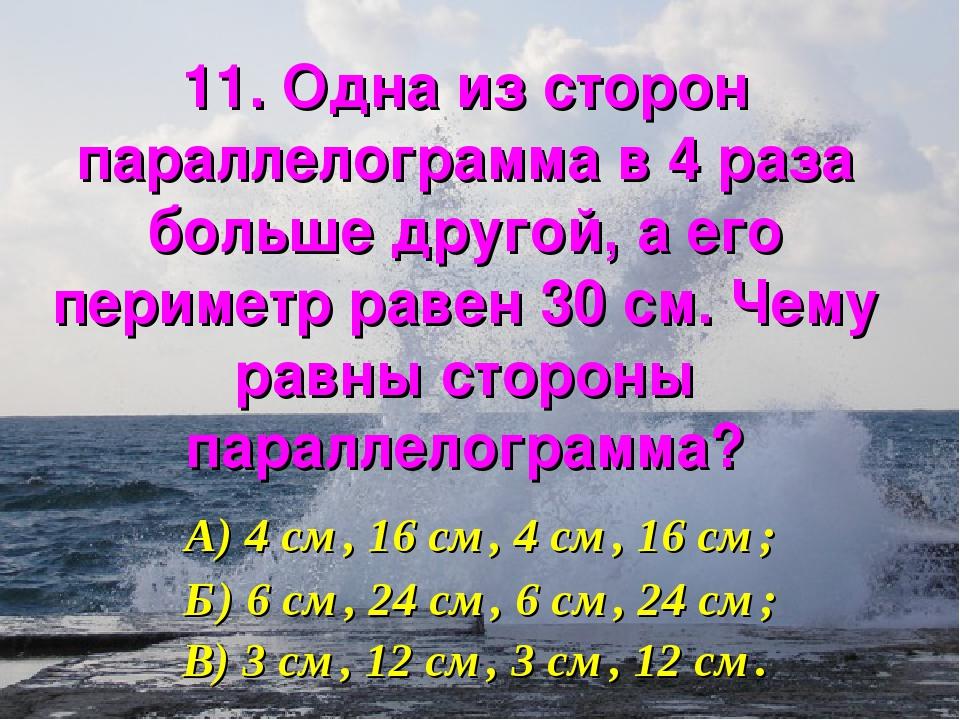 11. Одна из сторон параллелограмма в 4 раза больше другой, а его периметр рав...