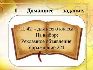  Домашнее задание. П. 42 - для всего класса На выбор: Рекламное объявление.