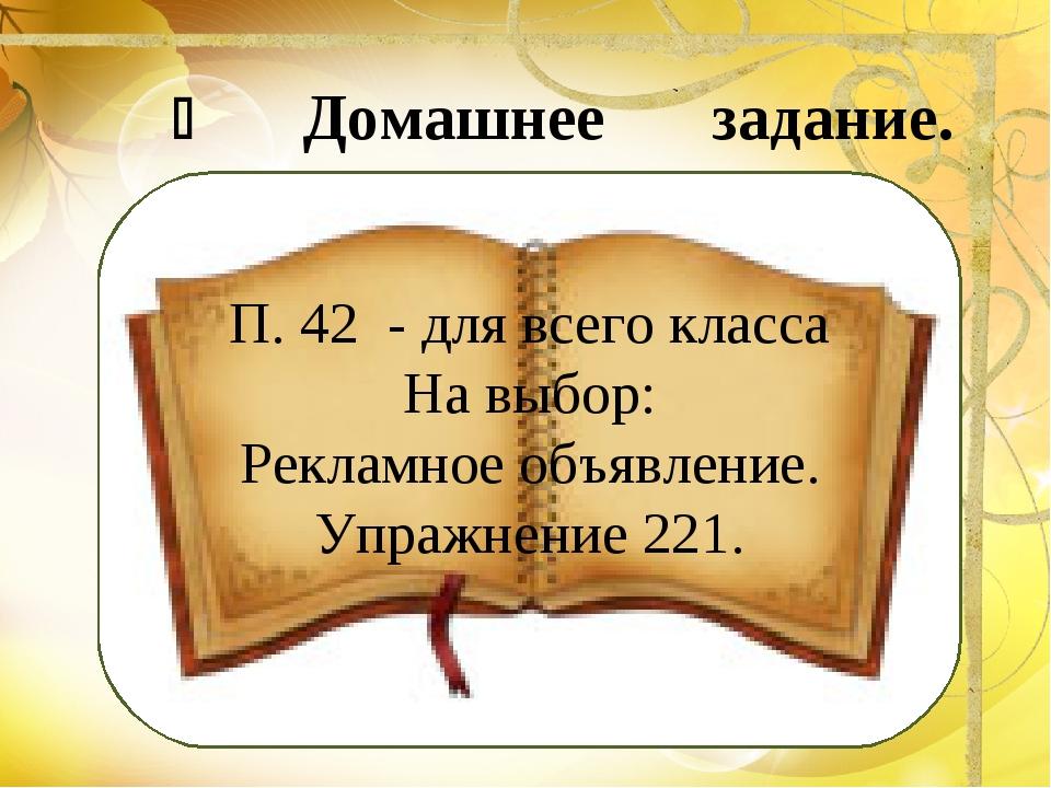  Домашнее задание. П. 42 - для всего класса На выбор: Рекламное объявление....