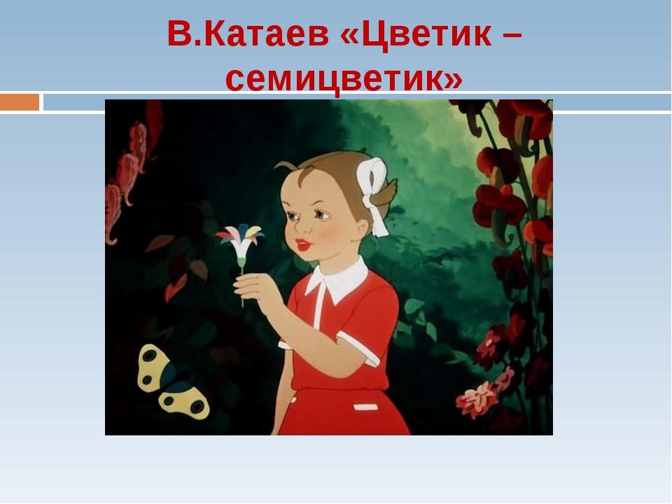 Сказки советских писателей