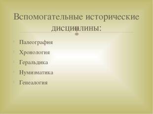 Палеография Хронология Геральдика Нумизматика Генеалогия Вспомогательные исто