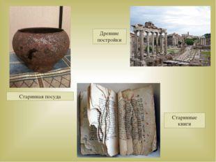 Старинная посуда Старинные книги Древние постройки