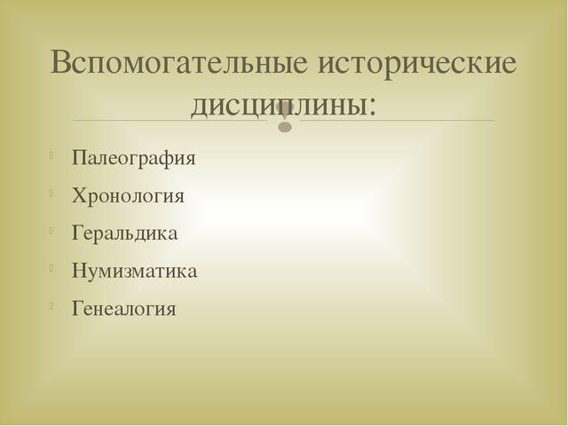 Палеография Хронология Геральдика Нумизматика Генеалогия Вспомогательные исто...