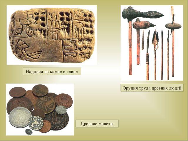Надписи на камне и глине Орудия труда древних людей Древние монеты