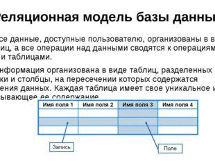 Реляционная модель базы данных Все данные, доступные пользователю, организов