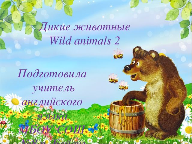 Дикие животные Wild animals 2 Подготовила учитель английского языка МБОУ СОШ...