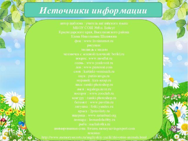 Источники информации автор шаблона : учитель английского языка МБОУ СОШ №8 п....