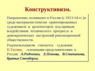 Конструктивизм. Направление, возникшее в России (с 1913-14 гг.)в среде матери
