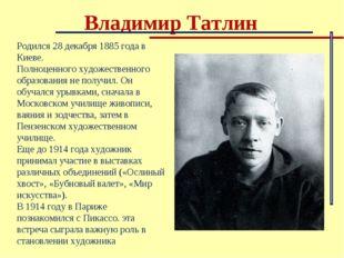Владимир Татлин Родился 28 декабря 1885 года в Киеве. Полноценного художестве