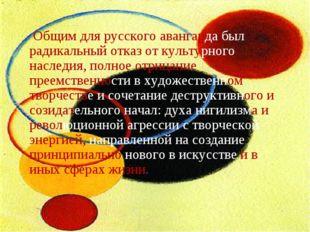 Общим для русского авангарда был радикальный отказ от культурного наследия,