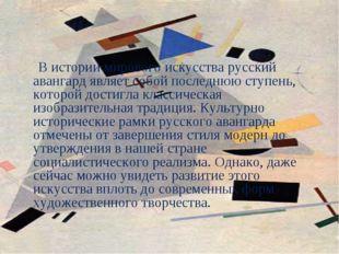 В истории мирового искусства русский авангард являет собой последнюю ступень