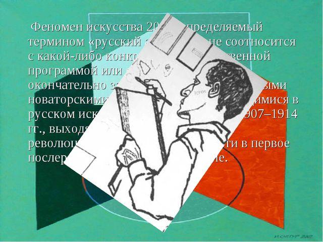 Феномен искусства 20 в., определяемый термином «русский авангард», не соотно...