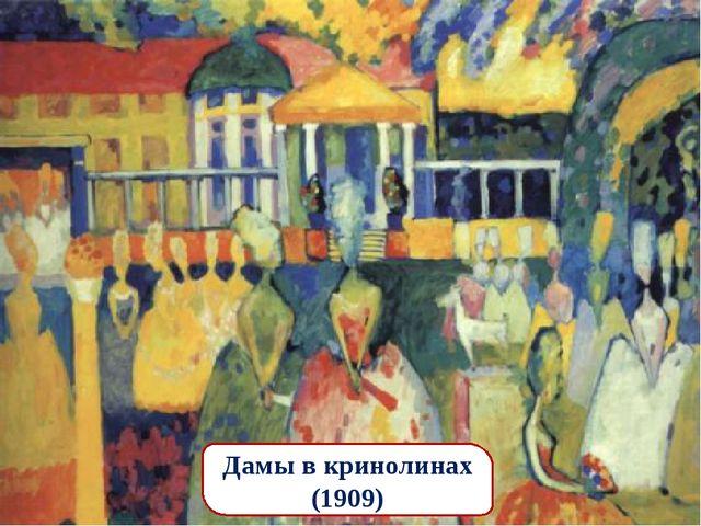 Дамы в кринолинах (1909)