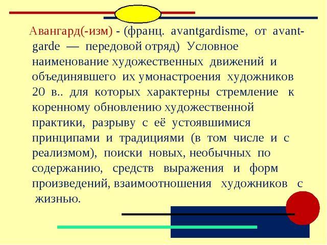 Авангард(-изм) - (франц. avantgardisme, от avant-garde — передовой отряд) Ус...
