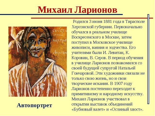 Михаил Ларионов Родился 3 июня 1881 года в Тирасполе Херсонской губернии. Пер...