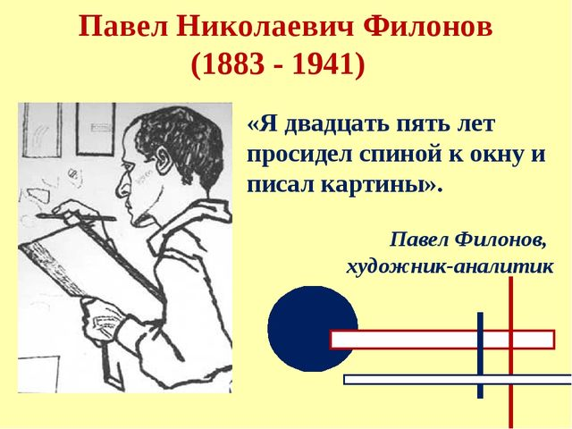 Павел Николаевич Филонов (1883 - 1941) «Я двадцать пять лет просидел спиной к...