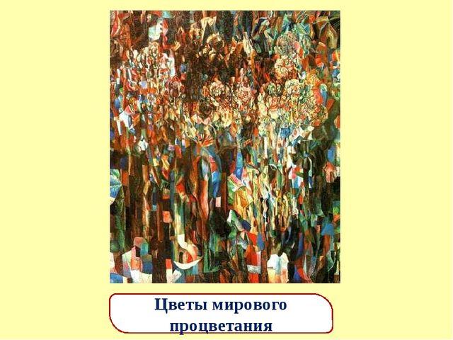 Цветы мирового процветания
