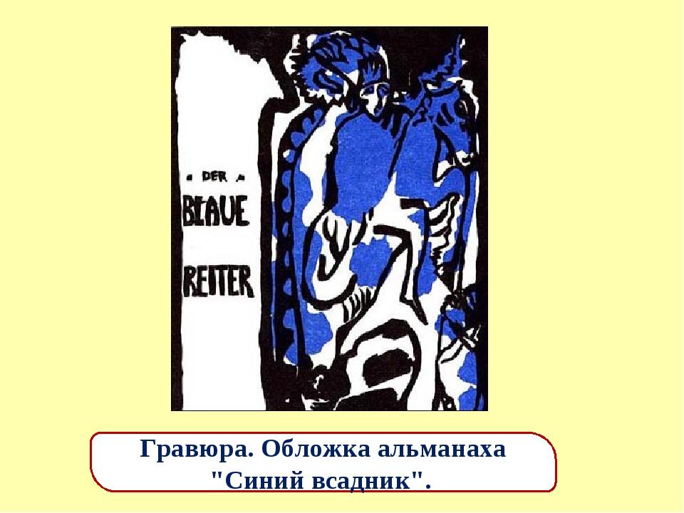 """Гравюра. Обложка альманаха """"Синий всадник""""."""