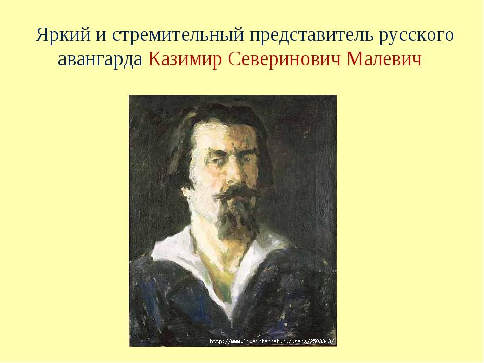Яркий и стремительный представитель русского авангарда Казимир Северинович М...